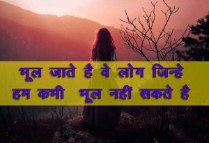 Two Line Shayari collections Hindi Pics Wallpaper New DOWNLOAD