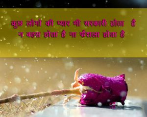 Two Line Shayari collections Hindi Images Pics Free
