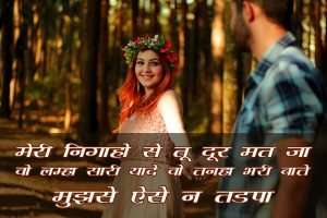 Beautiful Hindi Shayari Photo Download