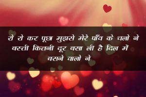 Beautiful Hindi Shayari Photo Download New
