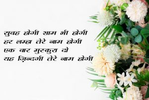 Beautiful Hindi Shayari Photo Pics Download