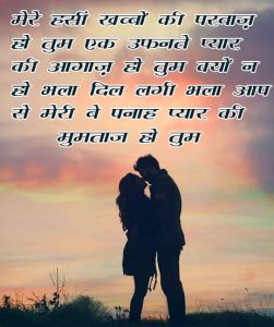 Beautiful Hindi Shayari Pics HD