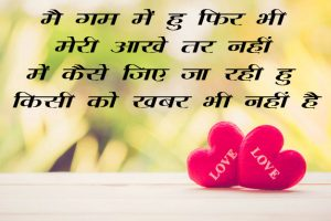 Beautiful Hindi Shayari Pics Images for Facebook Whatsapp