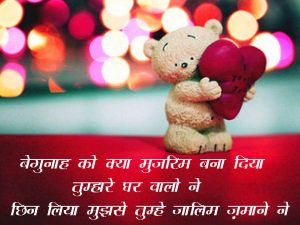 Beautiful Hindi Shayari Pics Wallpaper Download