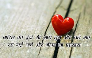 Beautiful Hindi Shayari Pics Wallpaper Pics HD