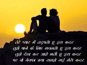 Beautiful Hindi Shayari Pictures Free