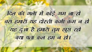 Beautiful Hindi Shayari Pictures HD Download