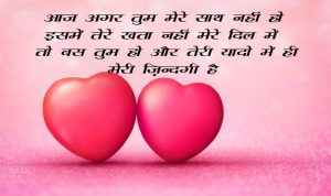 Beautiful Hindi Shayari Wallpaper Free HD