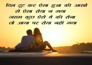 Beautiful Hindi Shayari Wallpaper HD