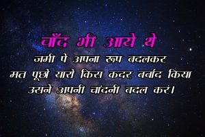 Beautiful Hindi Shayari Wallpaper Pics Download