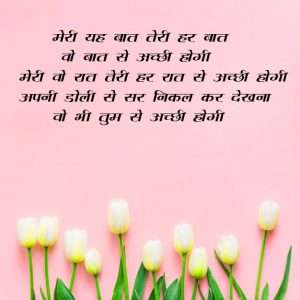 Best Beautiful Hindi Shayari Images Download