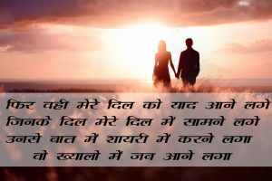 Best Free Hindi Shayari Images Download