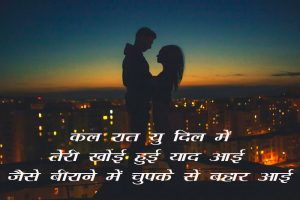 Free Beautiful Hindi Shayari Pics HD Download