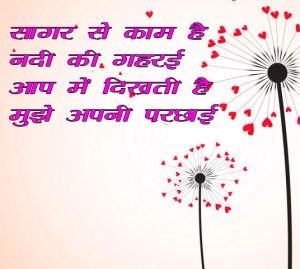 Free Best Beautiful Hindi Shayari Images Download