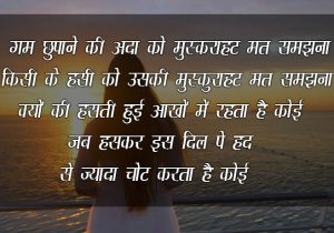 Free Hindi Shayari Images Download