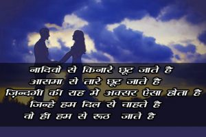 Free Hindi Shayari Pics Download