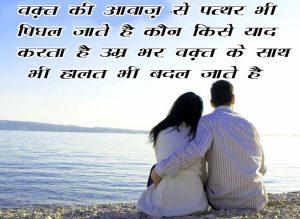 Free Hindi Shayari Pics Images Download