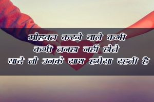 Free New Hindi Shayari Images Download