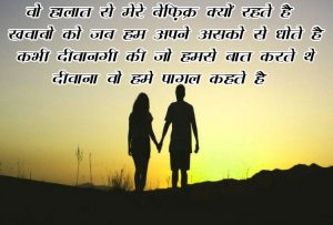 Hindi Shayari Images HD