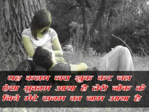 Hindi Shayari Images for FB