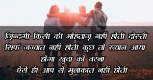 Hindi Shayari Photo Free