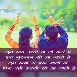 Hindi Shayari Pics Download