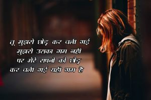 Hindi Shayari Pics Download Free