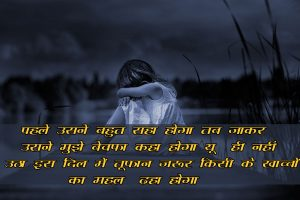 Hindi Shayari Pictures Download Free