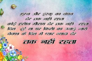 Hindi Shayari Wallpaper Free