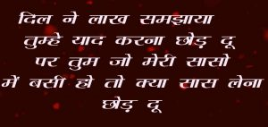 Latest Beautiful Hindi Shayari Images Download