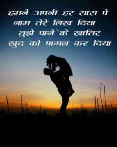 Latest Free Beautiful Hindi Shayari Images Download