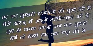 Latest Free Hindi Shayari Images Download
