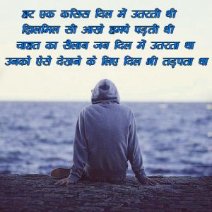 Love Couple Beautiful Hindi Shayari Pics Images Download
