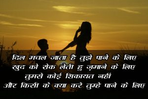 Love Couple Hindi Shayari Images Download