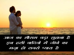 Lover Beautiful Hindi Shayari Images Download
