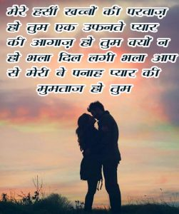 Lover Free Beautiful Hindi Shayari Images Download