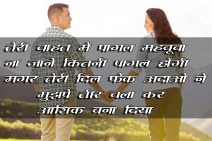 Lover Hindi Shayari Pics Images Download