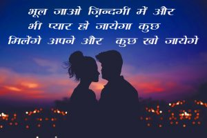 New Best HD Beautiful Hindi Shayari Images Download Free
