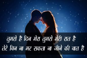 New Best Hindi Shayari Images Download