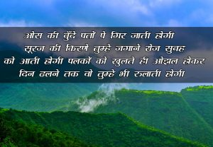New Free Hindi Shayari Images Download