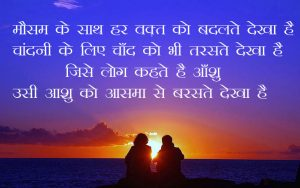 Sweet HD Beautiful Hindi Shayari Images Download