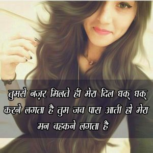 Sweet Hindi Shayari Images Pics Download Free