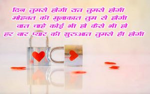 Top Free Beautiful Hindi Shayari Images Download