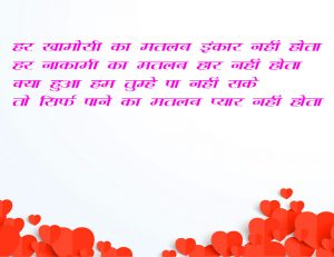 Top Fresh Beautiful Hindi Shayari Images Download