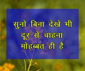 Hindi Shayari Pics Images