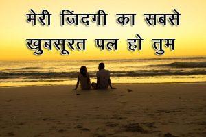 Beautiful Hindi Shayari