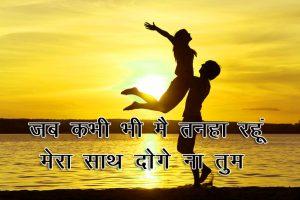 Beautiful Hindi Shayari Photo New Download
