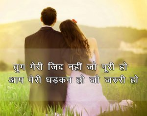 Beautiful Hindi Shayari Pics Download