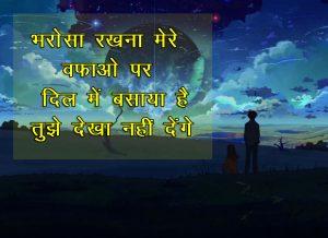 Beautiful Hindi Shayari Pics Download Free Download