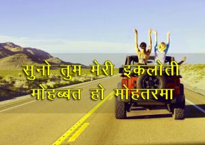 Beautiful Hindi Shayari Pics Download for Whatsapp